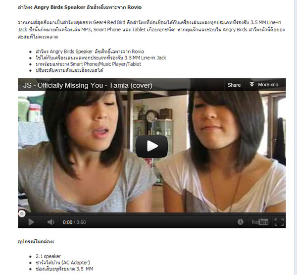การเพิ่มวีดีโอจาก YouTube - 4