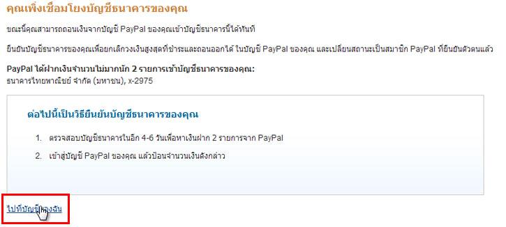 เสร็จสิ้นการเชื่อมโยงบัญชีธนาคารกับ PayPal