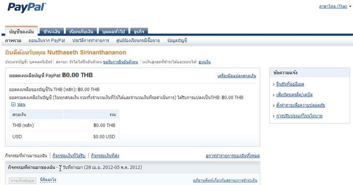 หน้าบัญชีของฉันใน PayPal