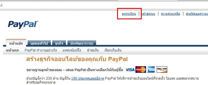 สมัครบัญชี PayPal เพื่อรับการชำระเงิน