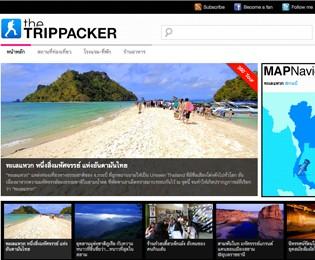 The Trippacker